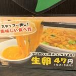 辛口肉ソバ ひるドラ -