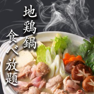 地鶏専門店がお届けする極上の地鶏鍋の食べ飲み放題3000円!