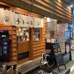個室 肉炉端居酒屋 九州うまか屋 - 外観写真: