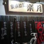 家系拉麺 楽月 - お店