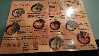 家系拉麺 楽月 - メニュー