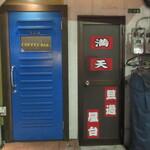 COFFEE BAR J - 入口、隣のドアは満天の御トイレです…