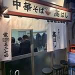 中華そば 高はし - 店舗入口