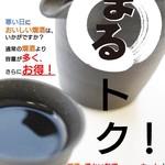 居酒屋 次郎長 - ドリンク写真:〇得燗酒登場!みんなで飲むならマル得燗酒☆