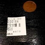 山形飛魚 亞呉屋 - 食券