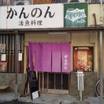 観音食堂 - 外観(入口)
