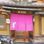 12066673 - 古い町家そのものの店頭