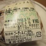グーチョキパン屋さん - レーズンクルミの原材料表示
