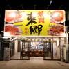 ひとり焼肉 東郷 泉店