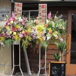 荒輝 - 祝い花
