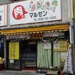 マルゼン精肉店 - マルゼン精肉店