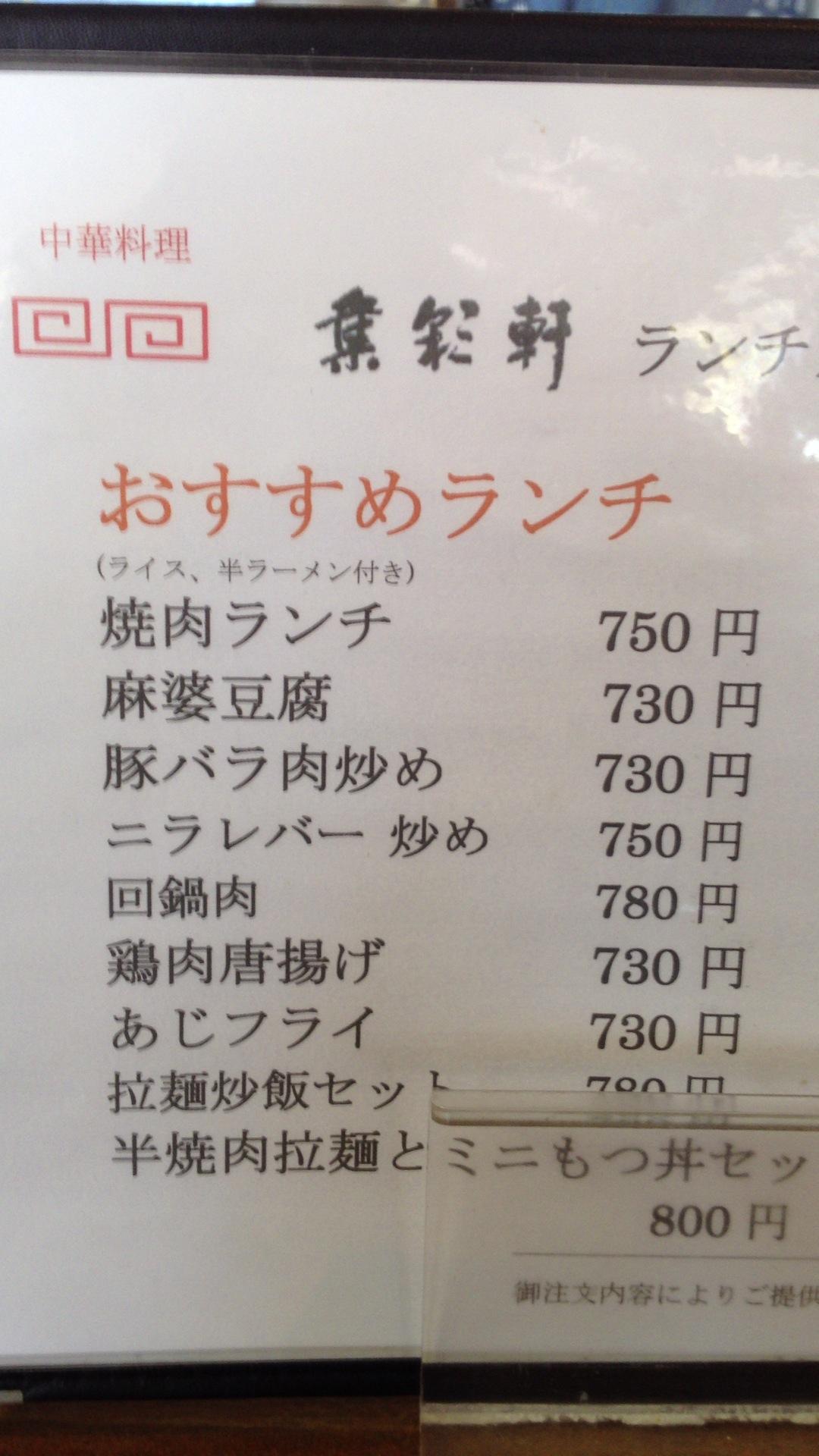 集彩軒 name=