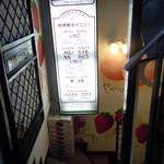 ブルンネン - 階段室壁面はかわいい