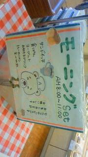 AOI Bakery - モーニングセットメニュー
