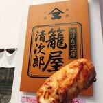 籠屋清次郎 - 料理写真: