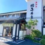 近江牛 岡喜本店 - 外観写真:外観