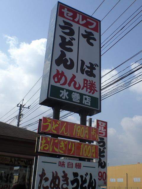 めん勝 水巻店