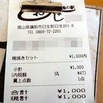 海の駅しおじ - お値段は、変わらず、90分で1,000円でしたよ。