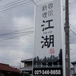 四川料理 江湖 - 17号から見える看板。