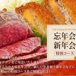 BLUEBlue - 忘年会&新年会 特別コース