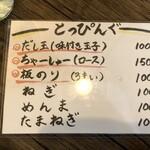 らぁ麺と肴 榊 -