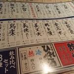 120730556 - 地酒メニュー