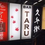 Bar TARU - 一階 看板