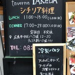 taverna TAKEDA -