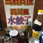 四川麺家 龍の子 - 四川風水餃子、気になる