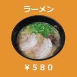 ばさらか - 基本のラーメン。こだわりの豚骨スープ。