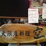 大阪産(もん)料理 空 - 漁師さんに作ってもらった当店の看板です。