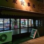 水田食堂 - 店入口