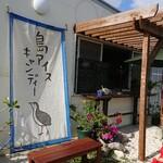 ぱいぬしま氷菓 タマトゥリー商店 -