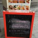 ギブ&ギフト 大阪市立中央図書館 地下食堂 - ランチメニュー
