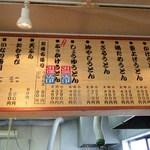こだわり麺や 坂出川津店 -