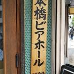 日本橋ビアホール -