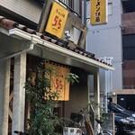 ラーメン仮面55 - 外観