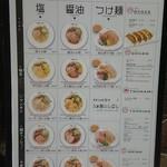 Raxamenishibashi - メニュー