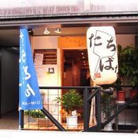 京都 鉄板 たちばな -