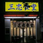 三忠食堂 - 三忠食堂
