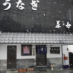藤舟 - お店~☆