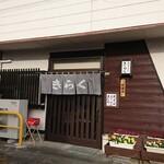 Kiraku - 店外観