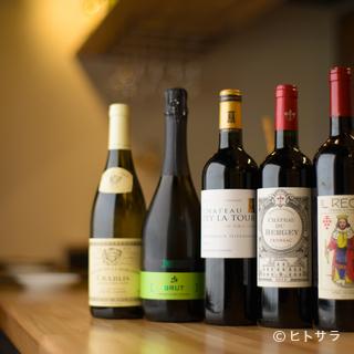 店主が自分の舌で確かめた、料理に合う上質なワインをセレクト