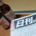 旅館すがわら - ドリンク写真:地ビール&日刊競馬
