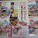 福山甲羅本店 - 広告① (20120316)