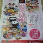 福山甲羅本店 - 広告② (20120316)