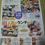 福山甲羅本店 - 広告③ (20120316)