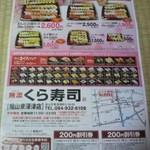 無添くら寿司 - 広告<表面> (20120316)