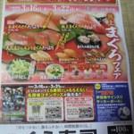 無添くら寿司 - 広告<裏面> (20120316)