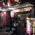 陳麻家 - お店入口